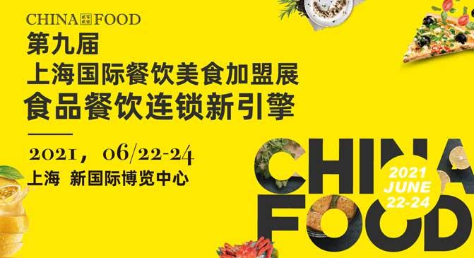 2021年上海餐饮美食加盟展