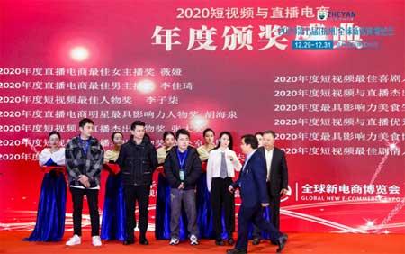 全球新零售微商电商博览会2021年7月花落杭州