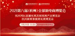 2021杭州网红直播电商及短视频产业博览会喜迎第八届